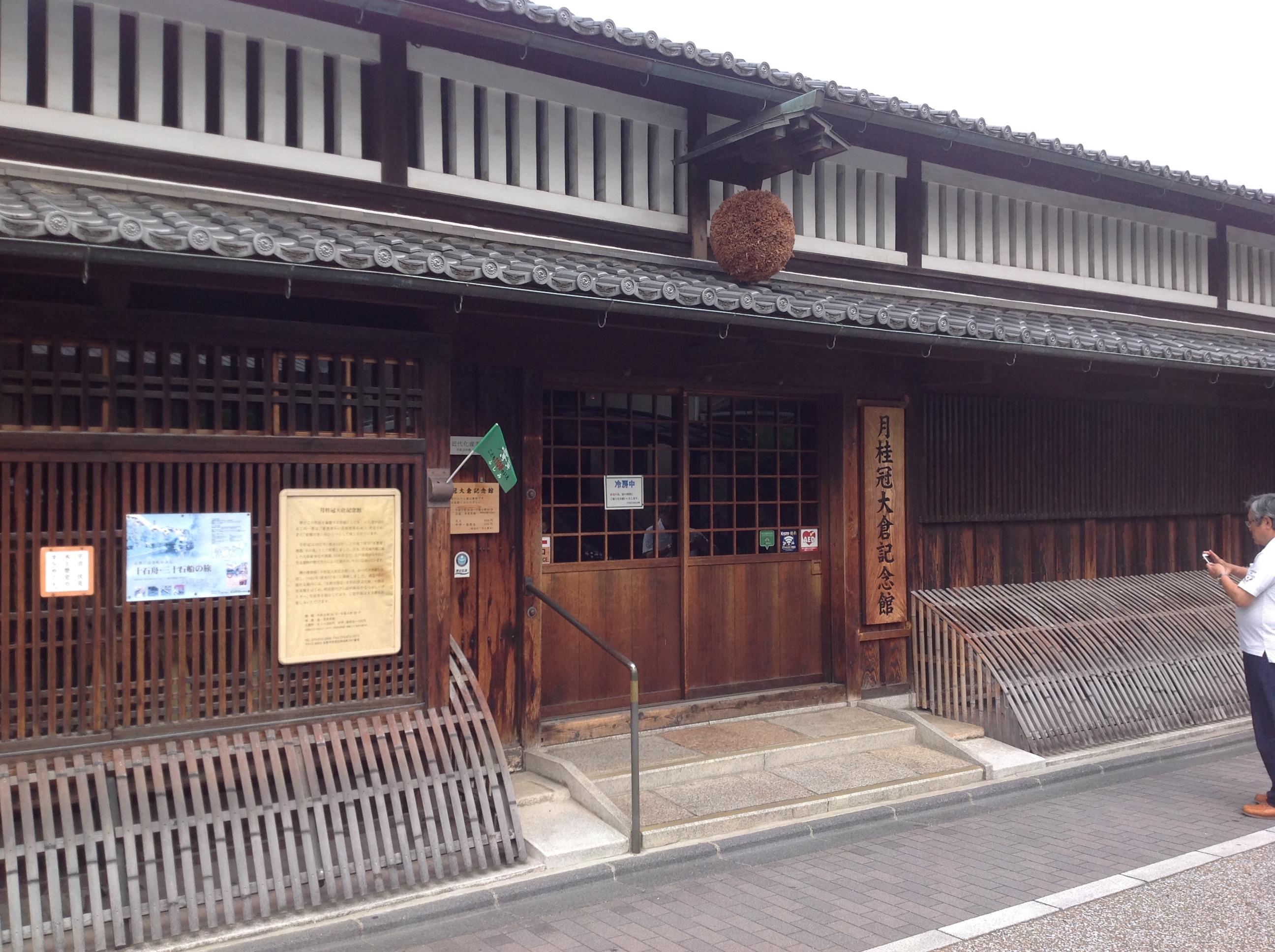 京都出張 その5 月桂冠