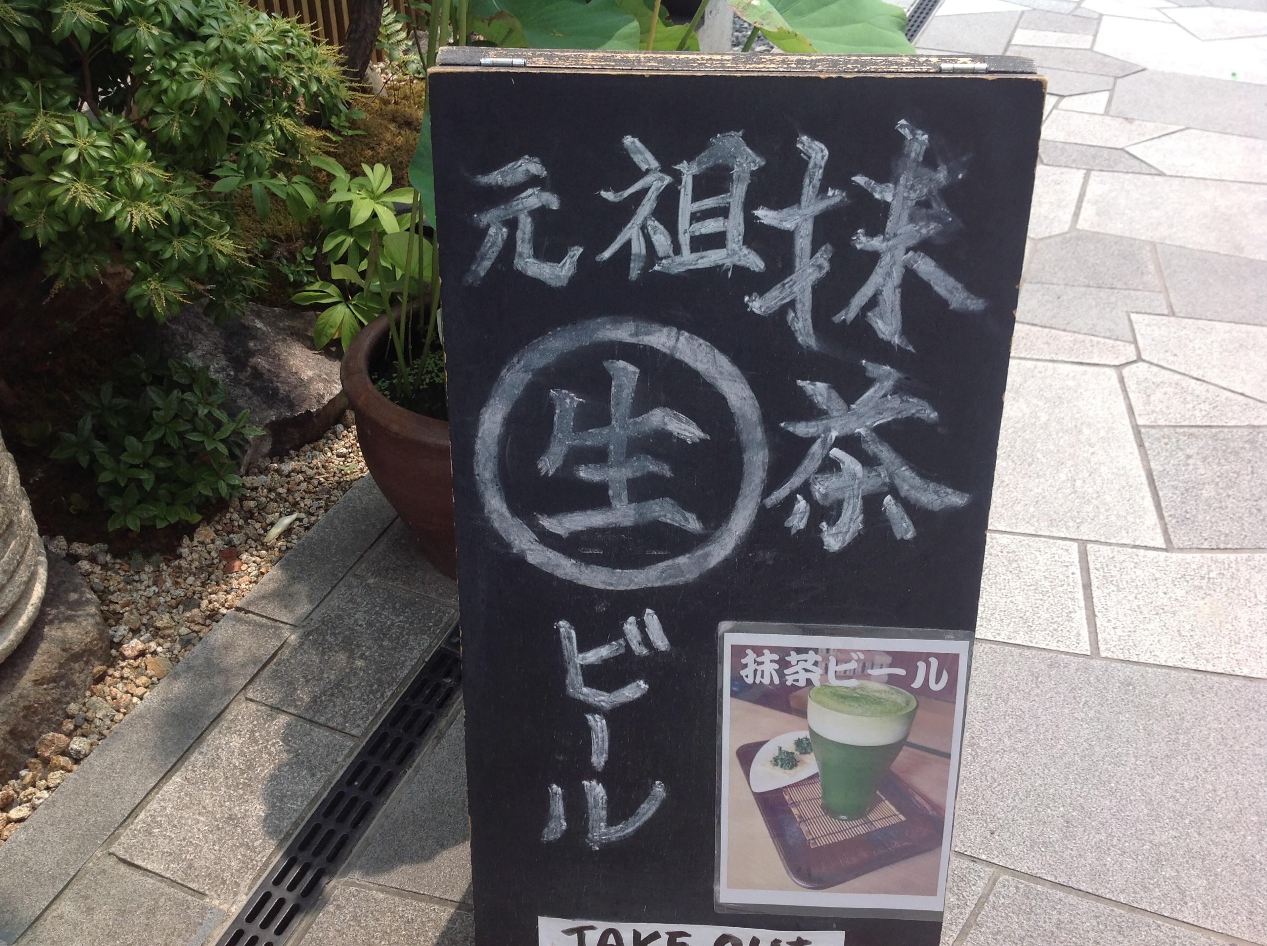 京都出張 その7 宇治