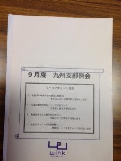 九州支部 例会