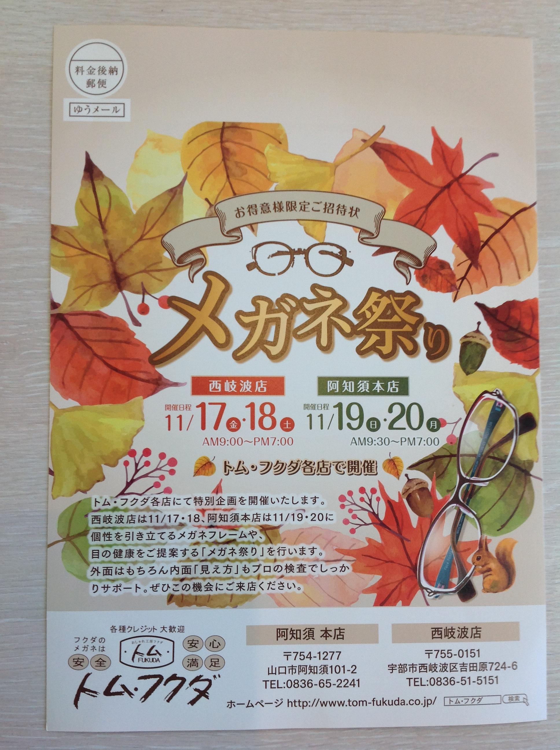 トム・フクダ 秋のメガネ祭り