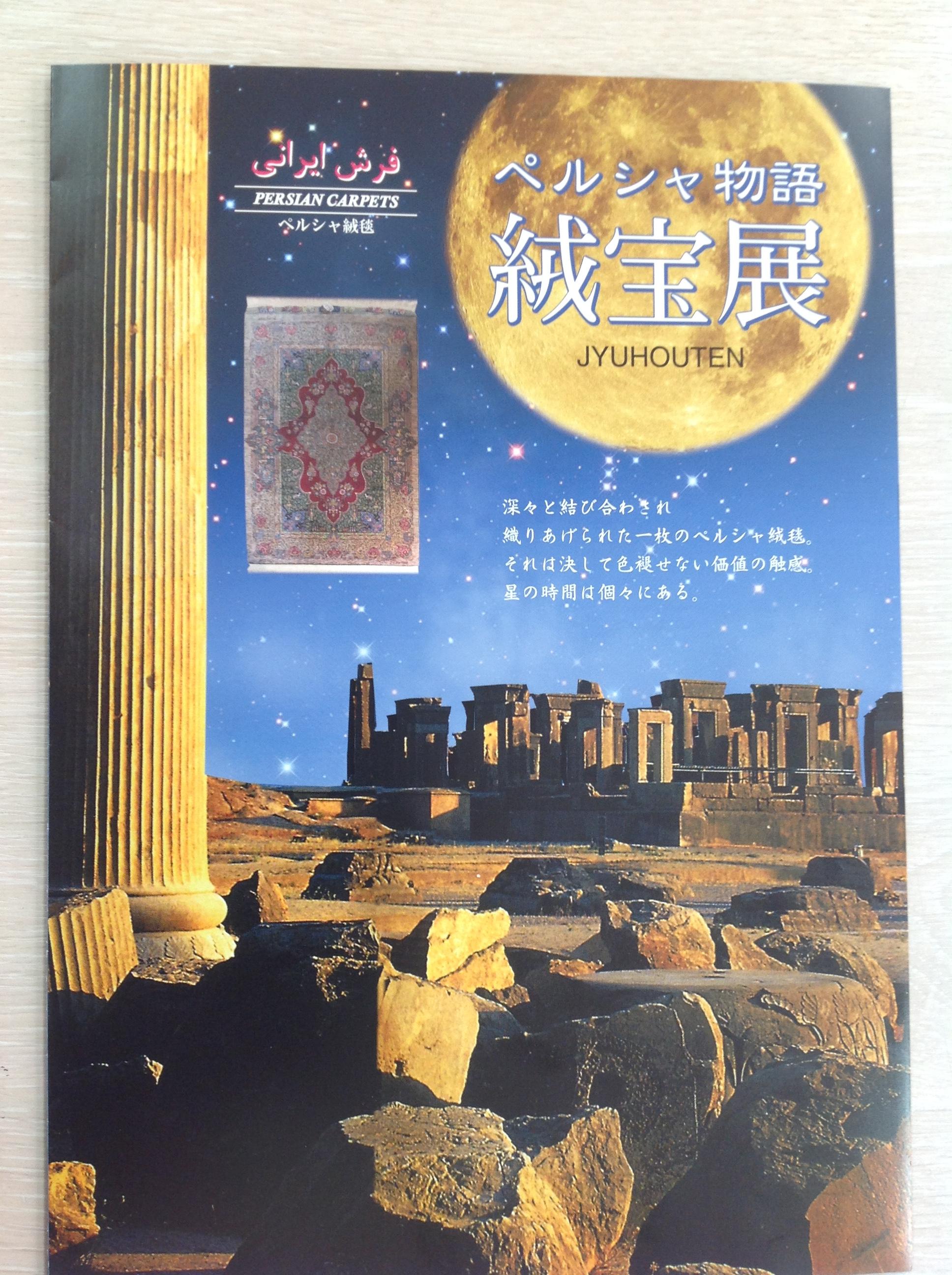ペルシャ絨毯展示会のお知らせ