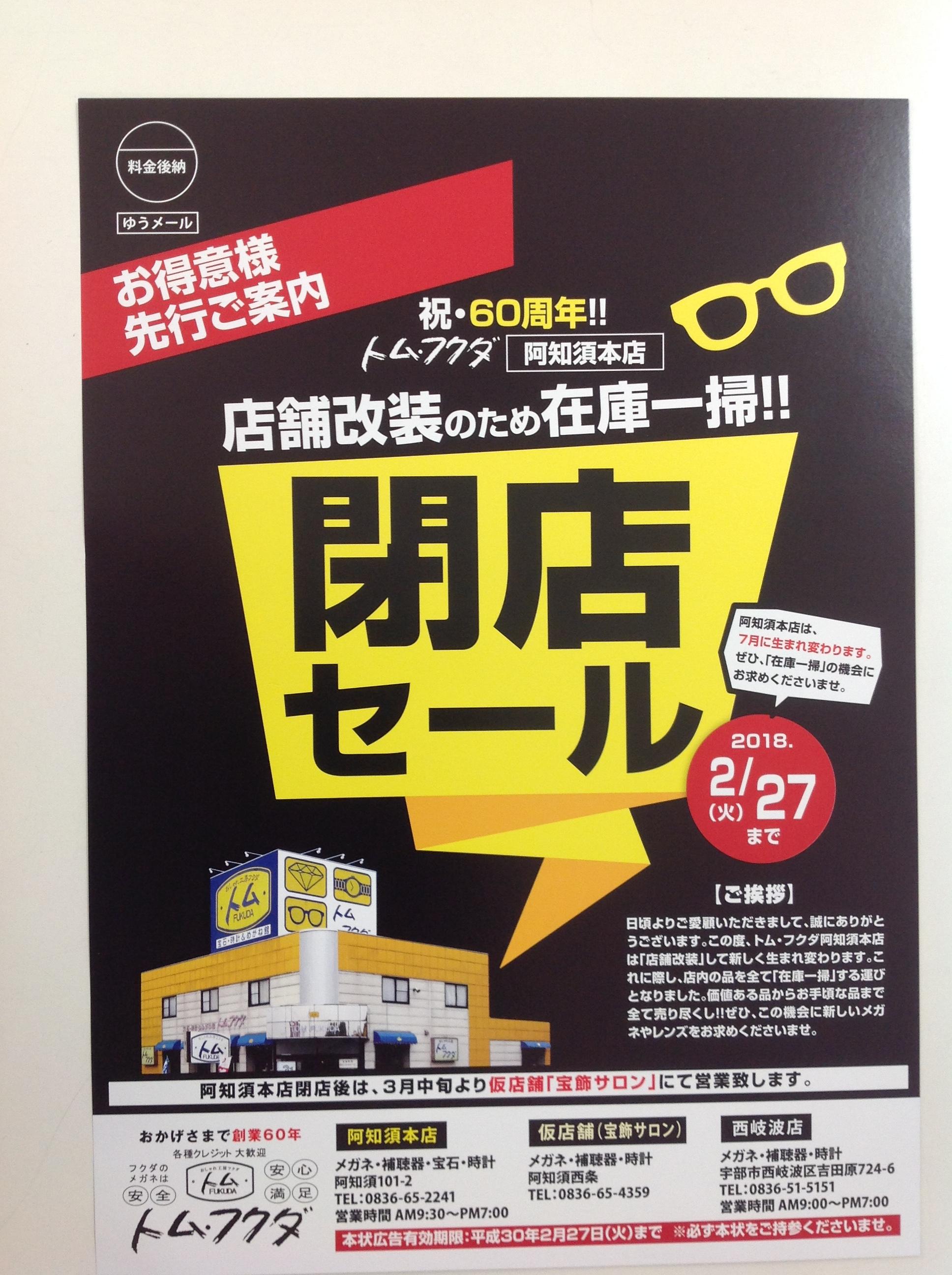 トム・フクダ阿知須本店 改装閉店セール メガネ部門