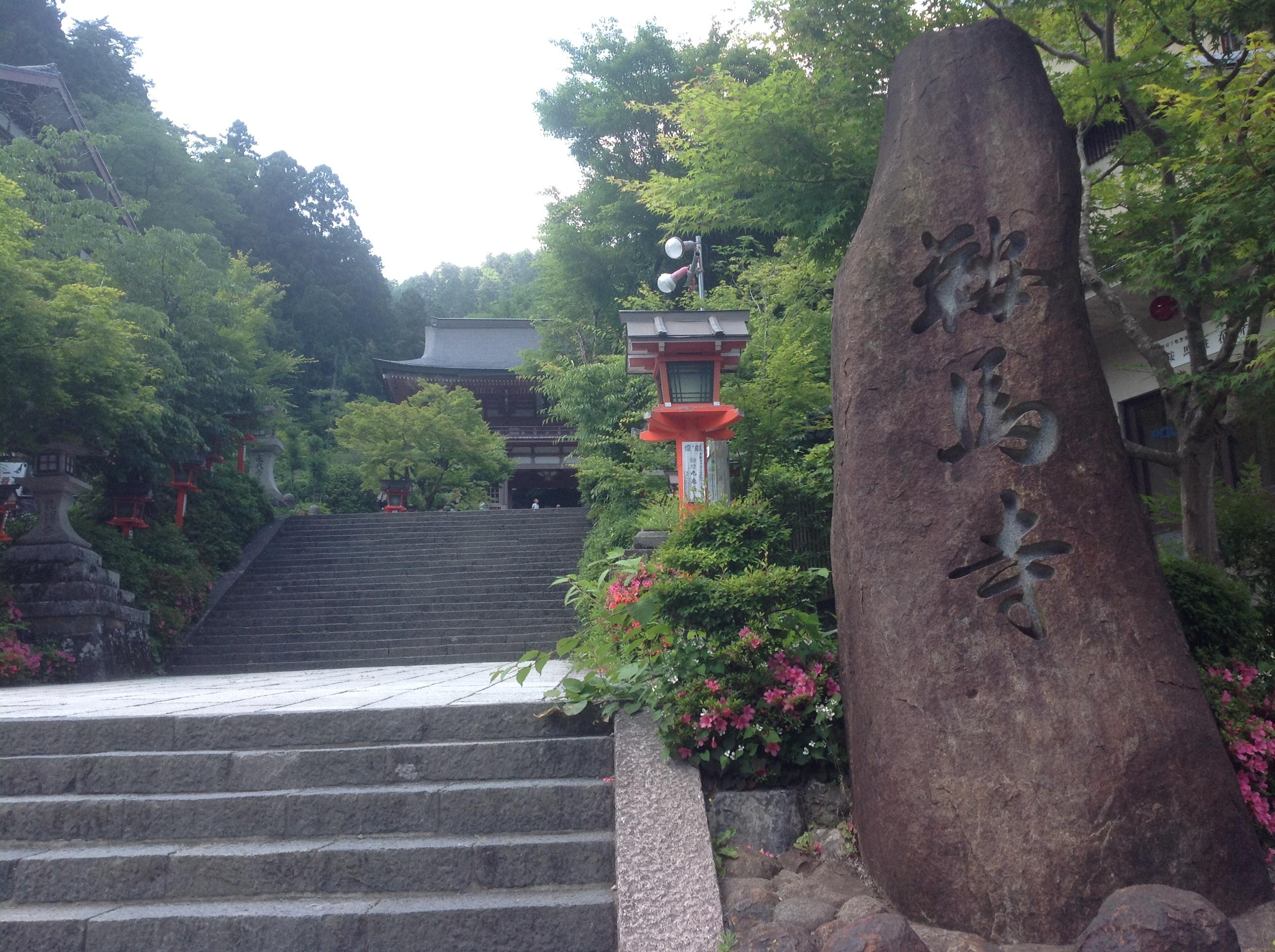 京都出張 鞍馬寺