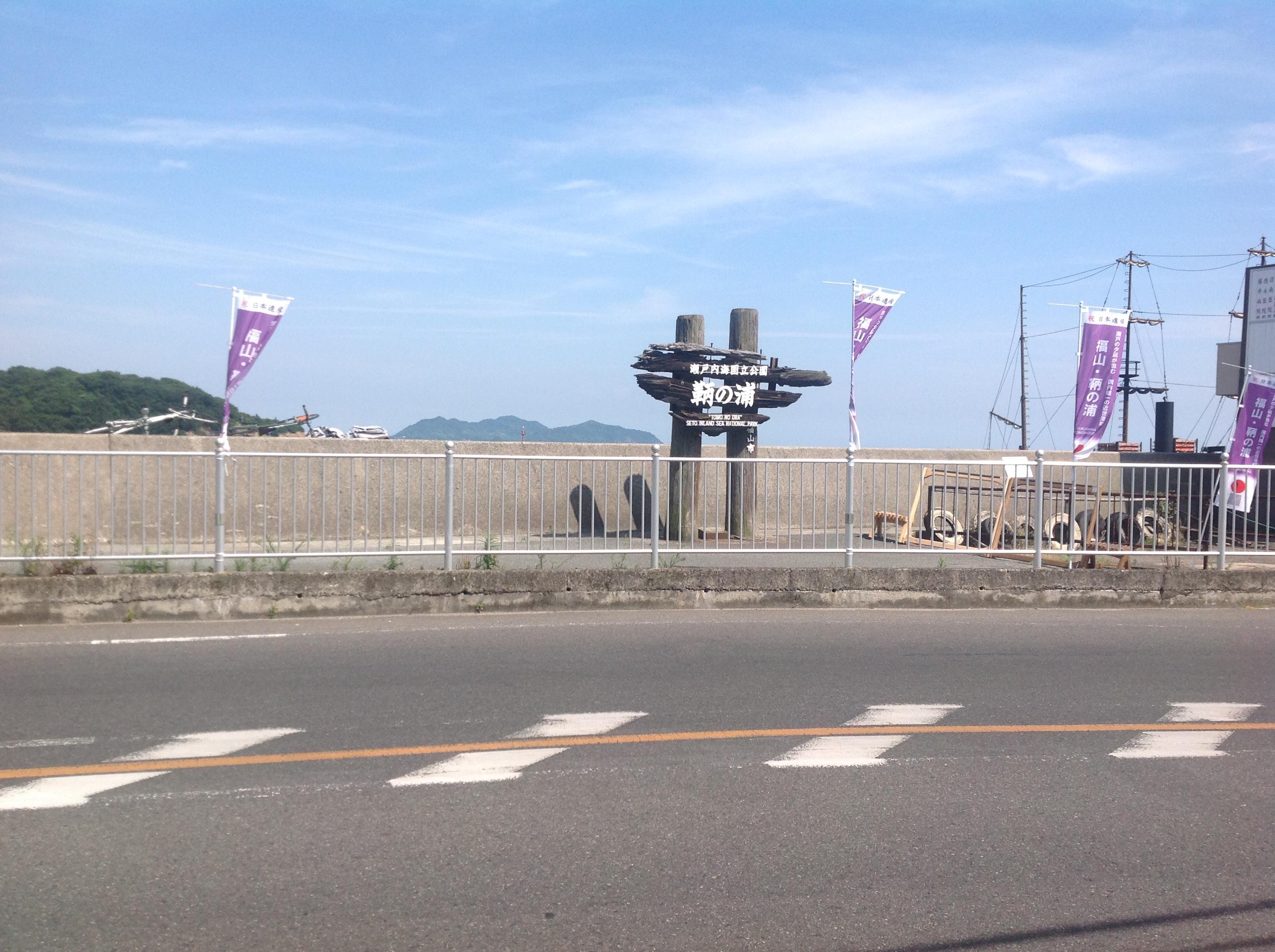 広島出張 福山鞆の浦 対潮楼