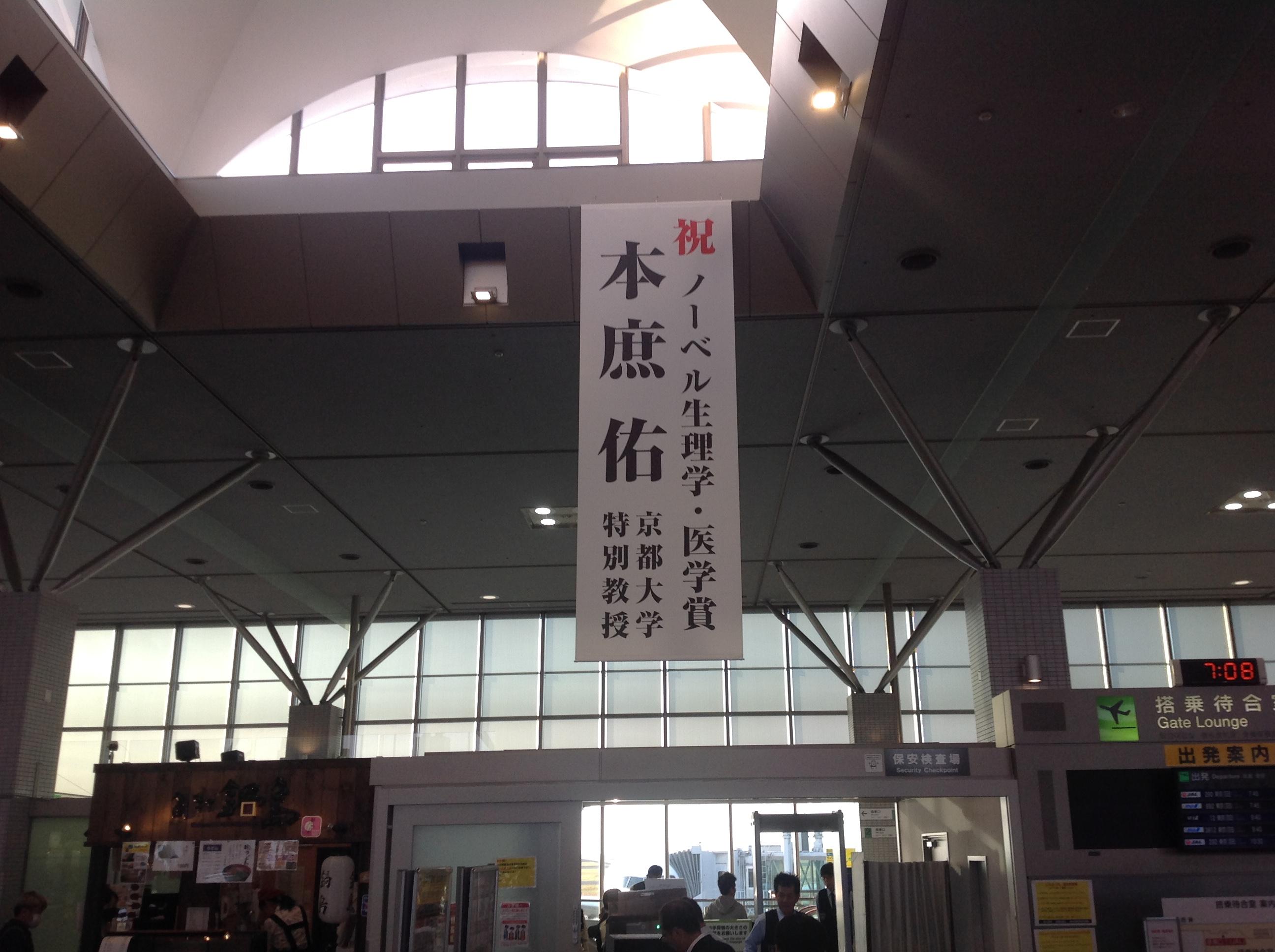 東京出張 東京ビックサイト