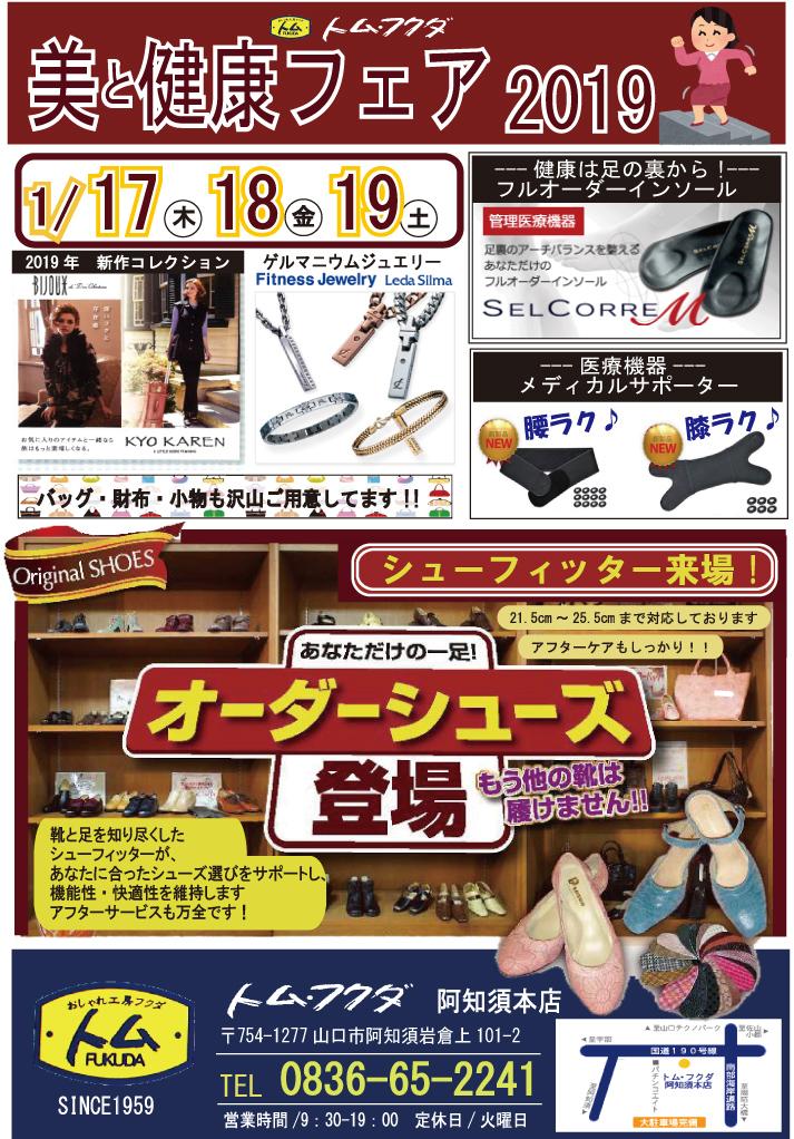トム・フクダ阿知須本店 美と健康フェアー