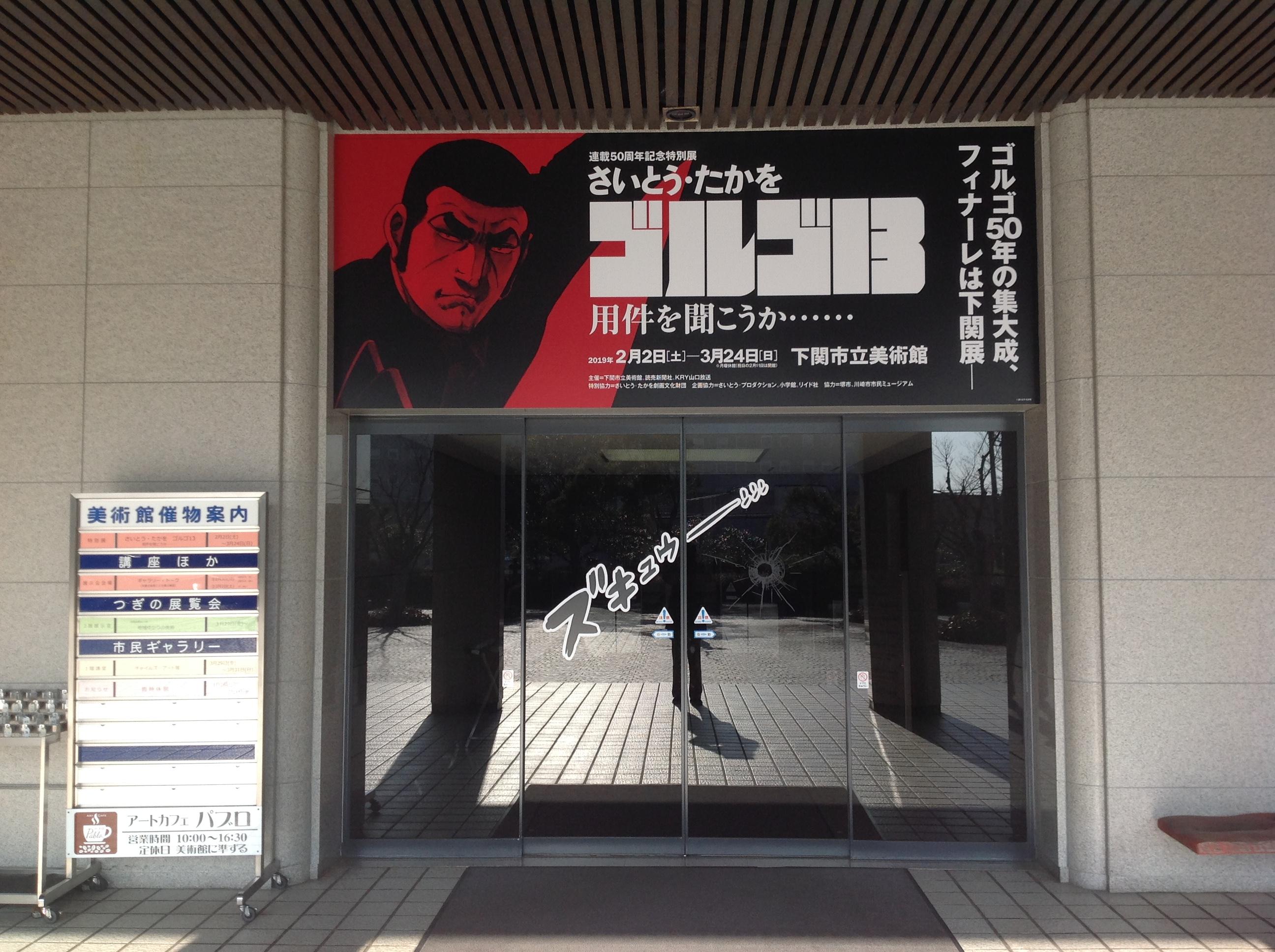 ゴルゴ13 50周年展示会に行ってきました。