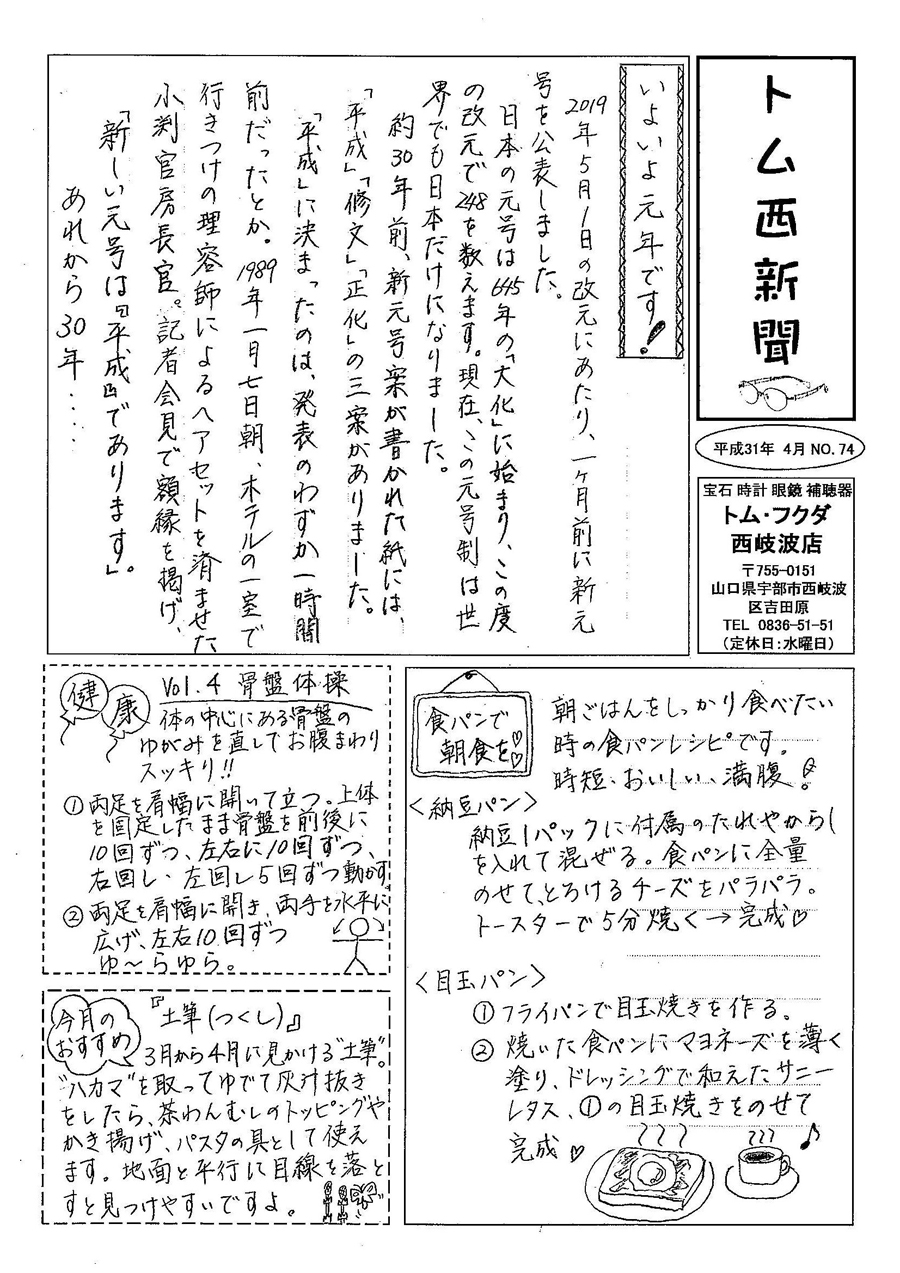 トム・フクダ西岐波店新聞 4月号