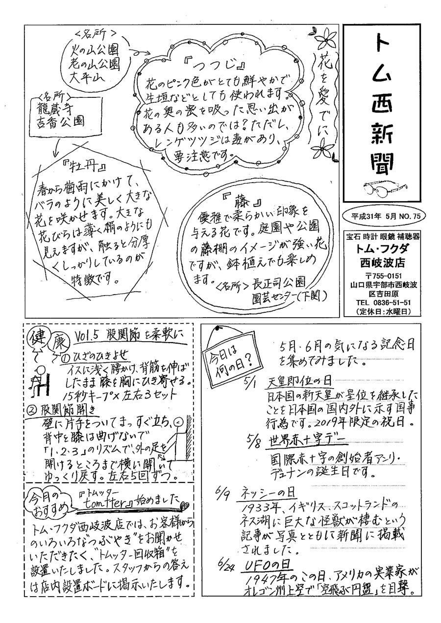 トム・フクダ西岐波店新聞 5月号