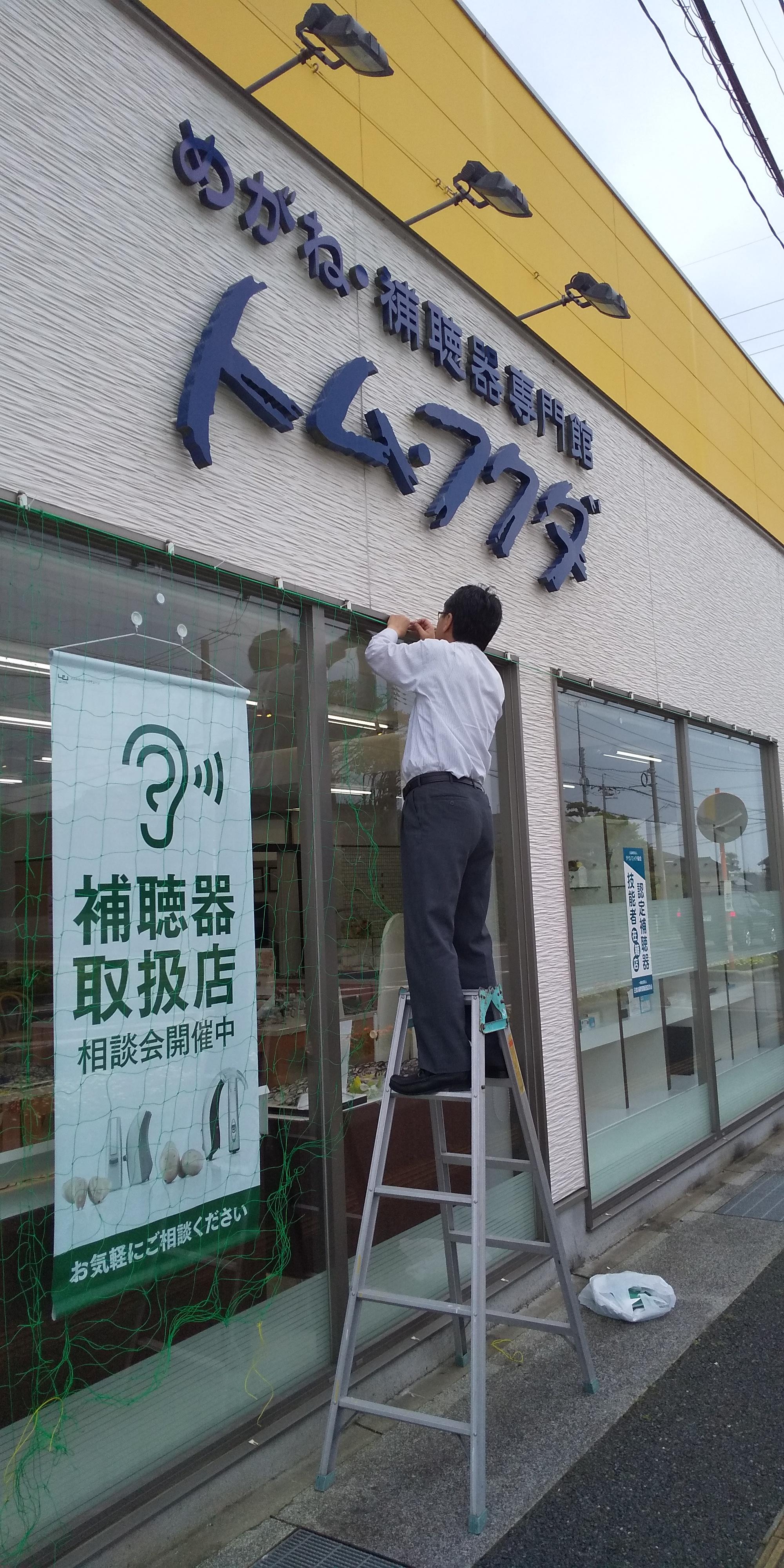 西岐波店の緑のカーテン