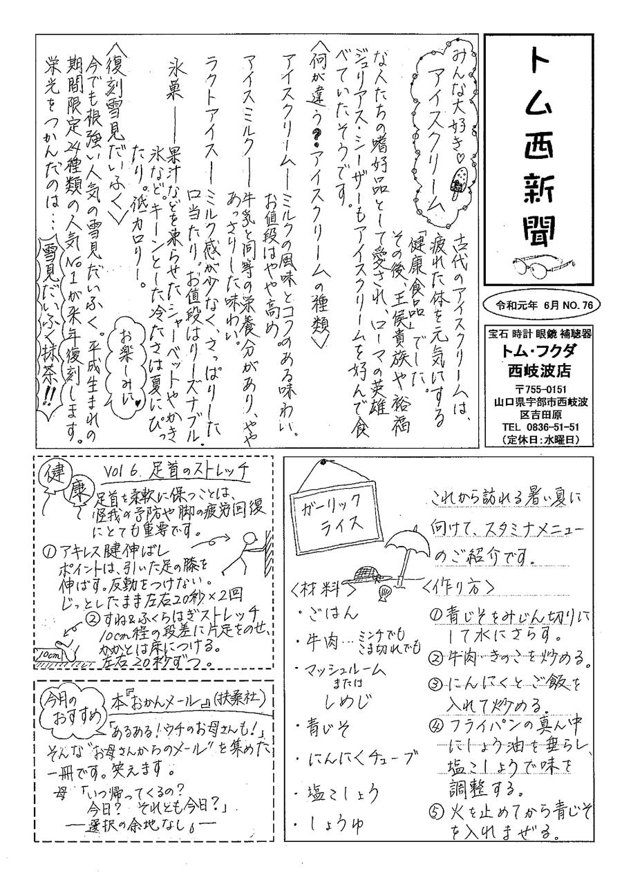 トム・フクダ西岐波店新聞
