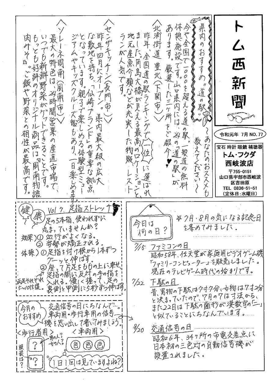 トム・フクダ西岐波店新聞 7月号