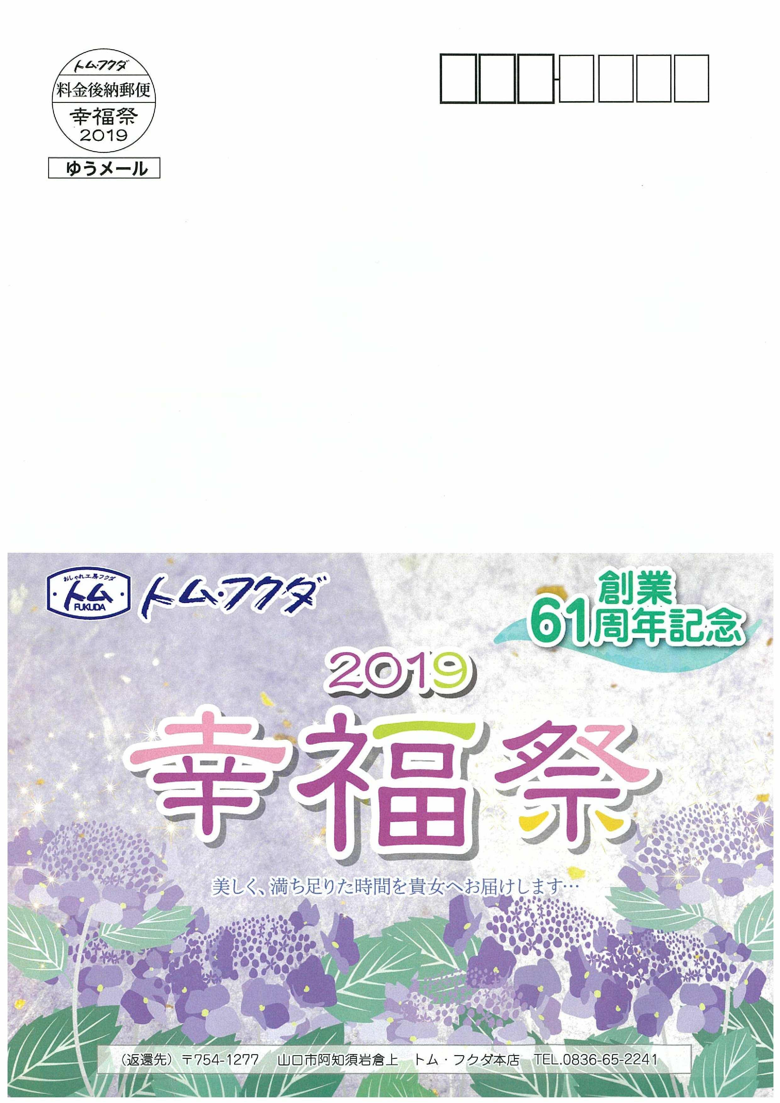 トム・フクダ 宝飾展示会 幸福祭