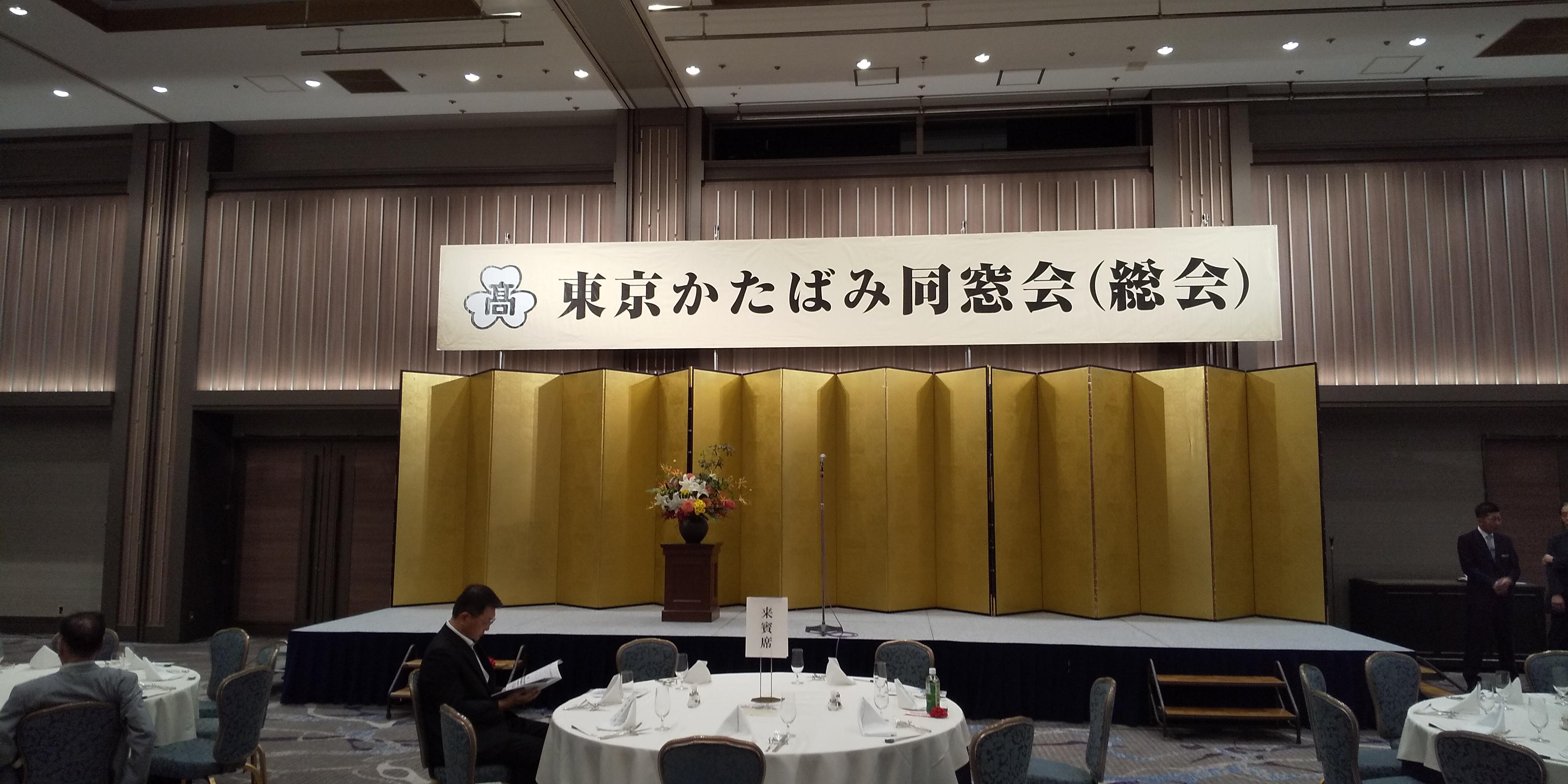 東京かたばみ会に行ってきました。