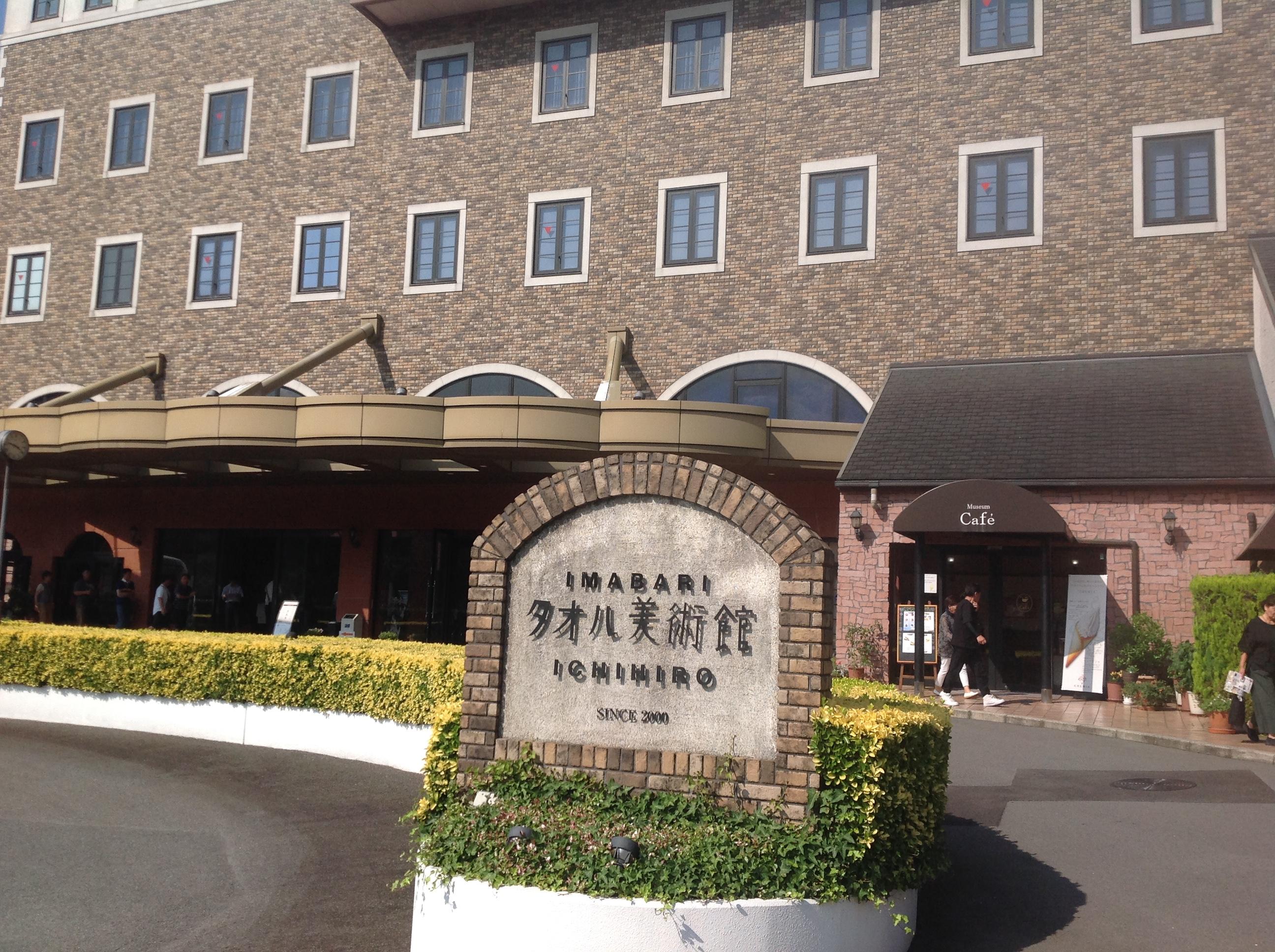 愛媛県出張 タオル美術館