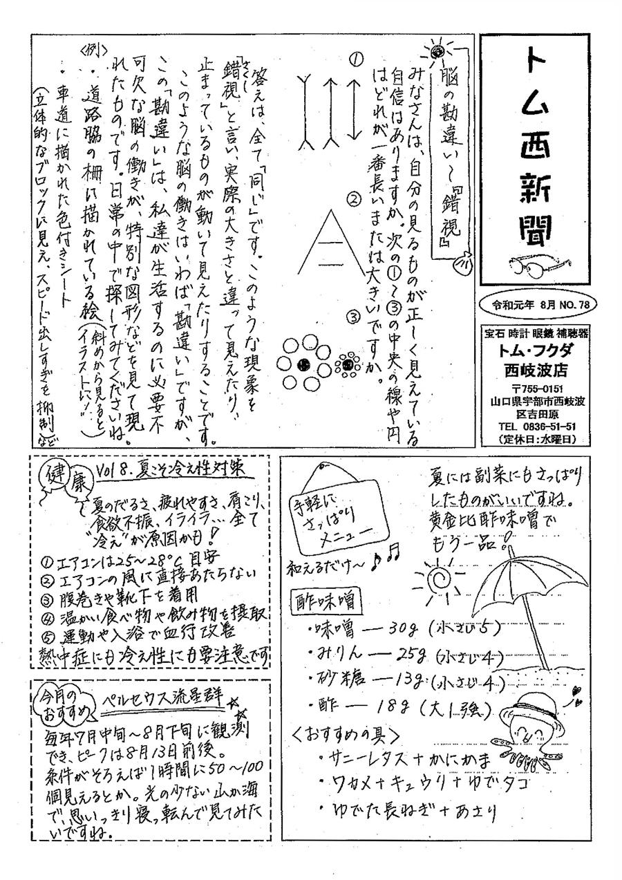 トム・フクダ西岐波店新聞8月号