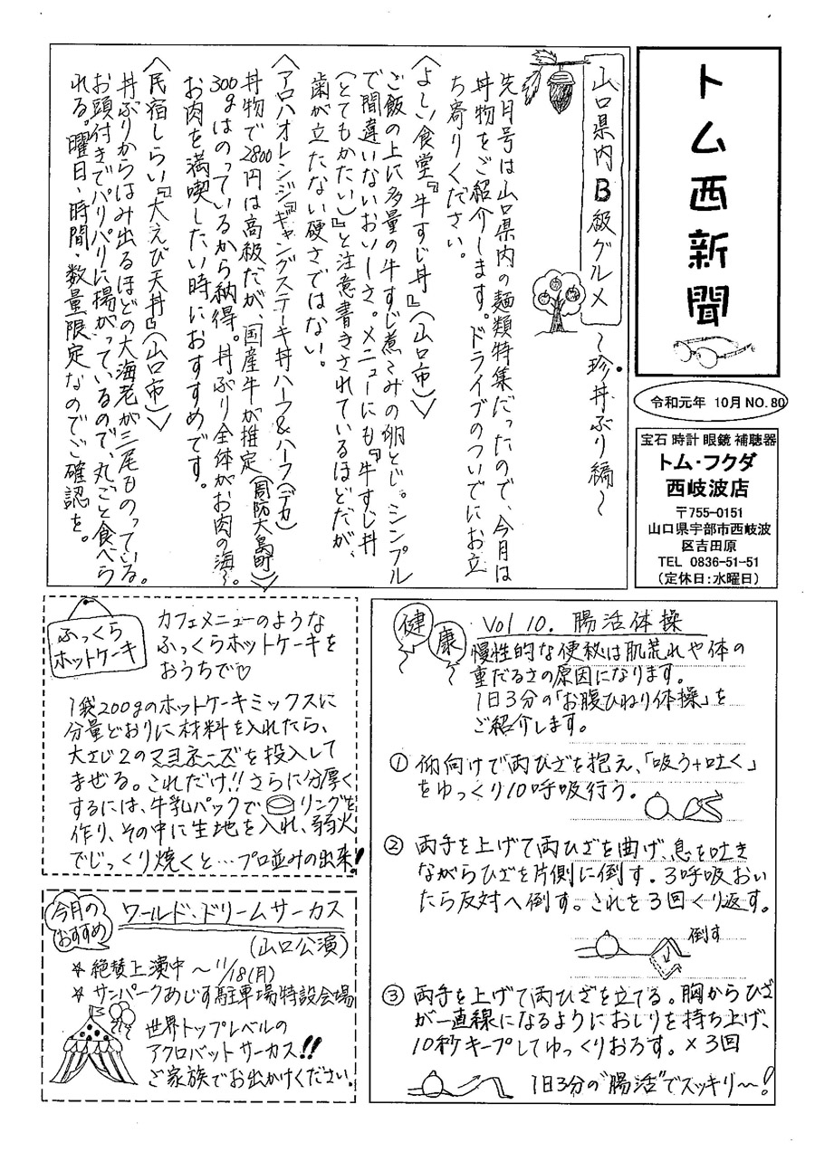 トム・フクダ西岐波店新聞 10月号