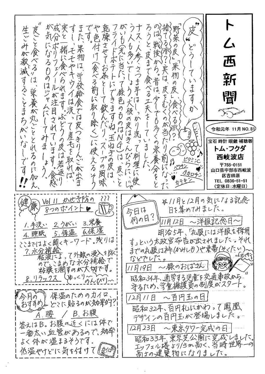 トム・フクダ西岐波店新聞 11月号ができました