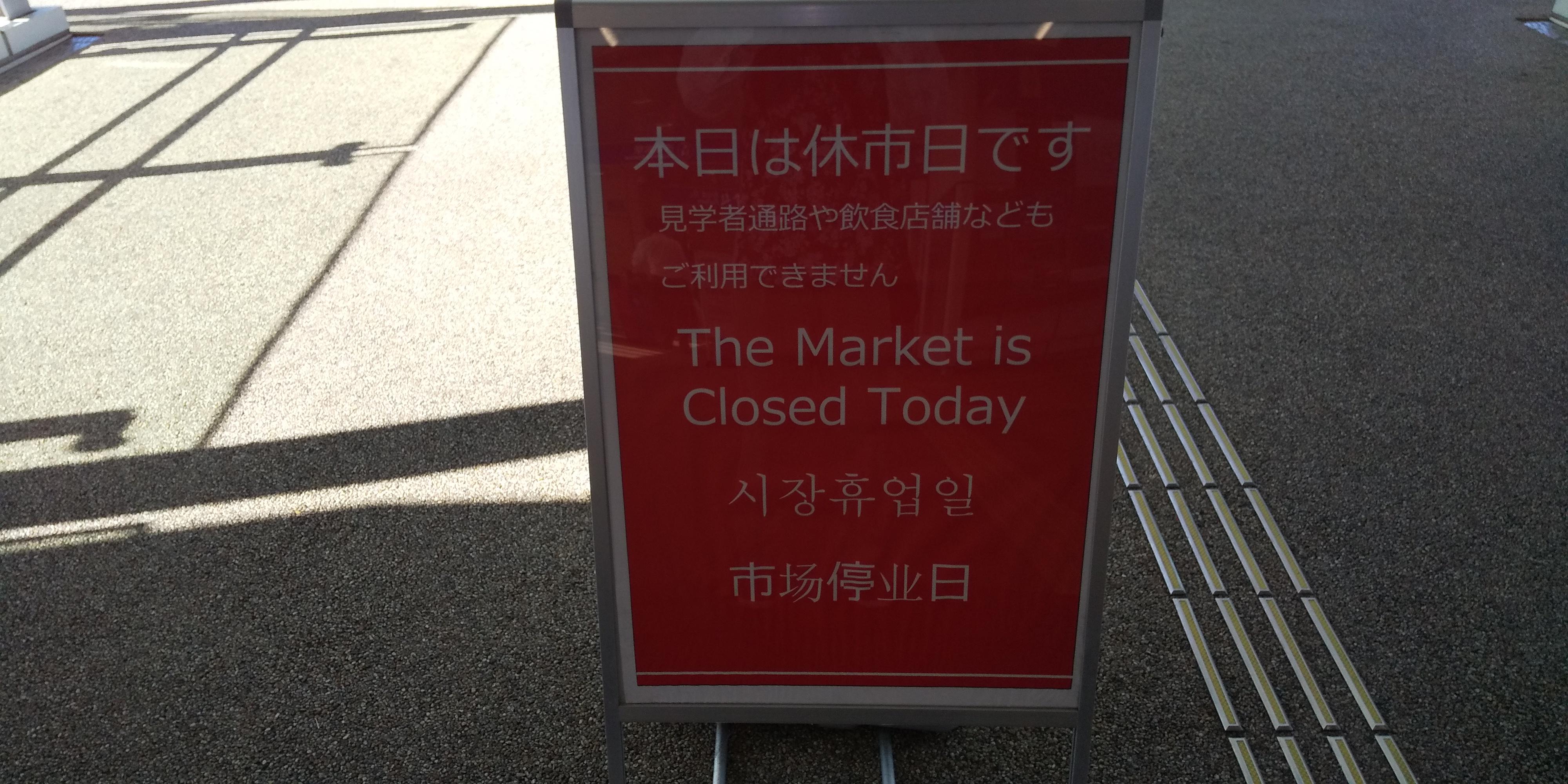 豊洲市場はお休みだった