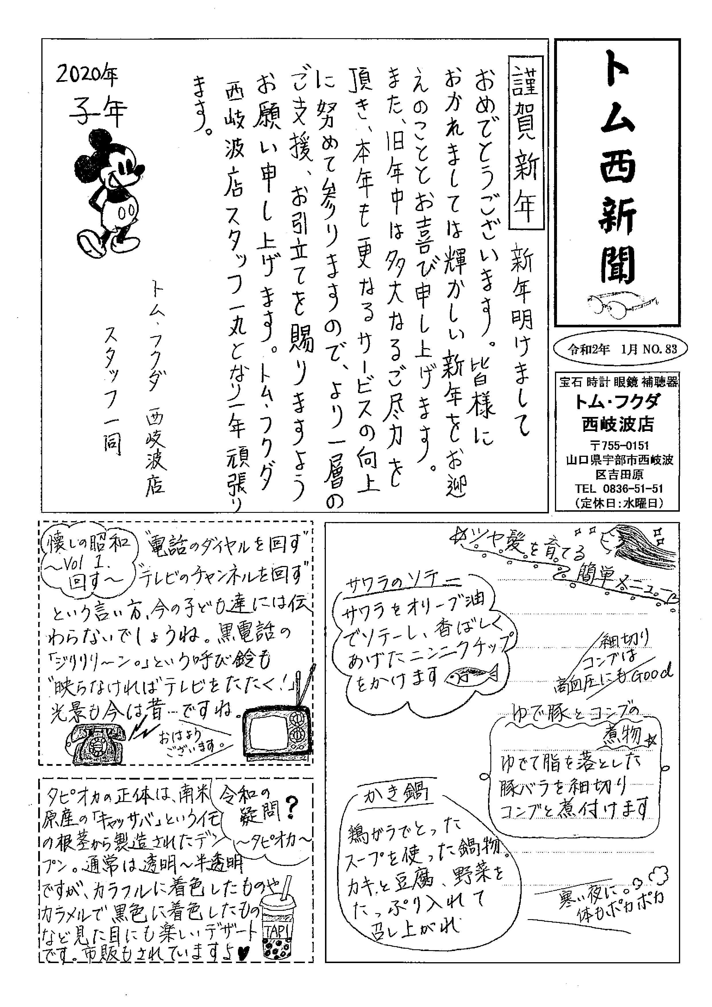 トム・フクダ西岐波店新聞1月号