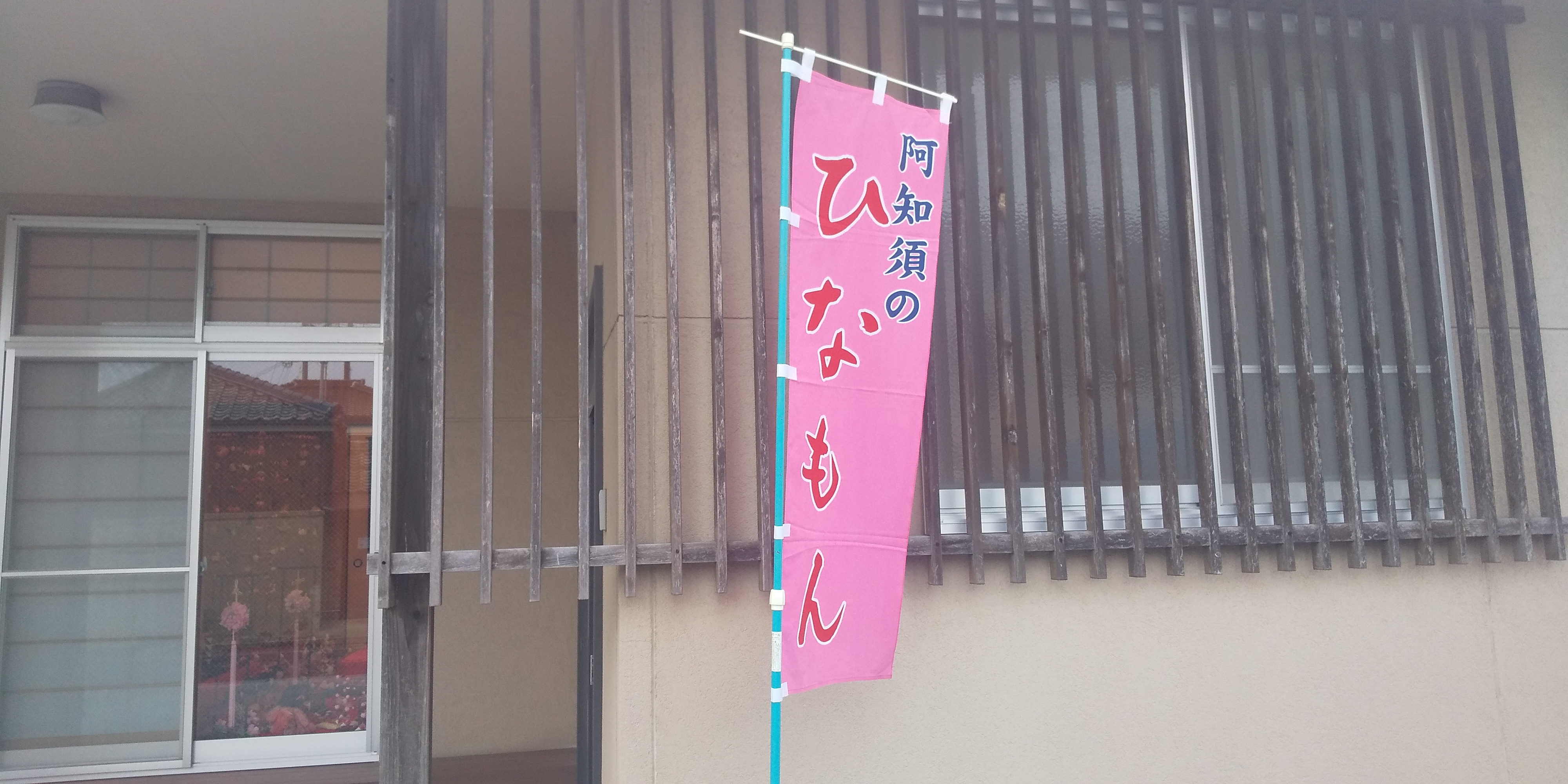 阿知須ひなもんまつり