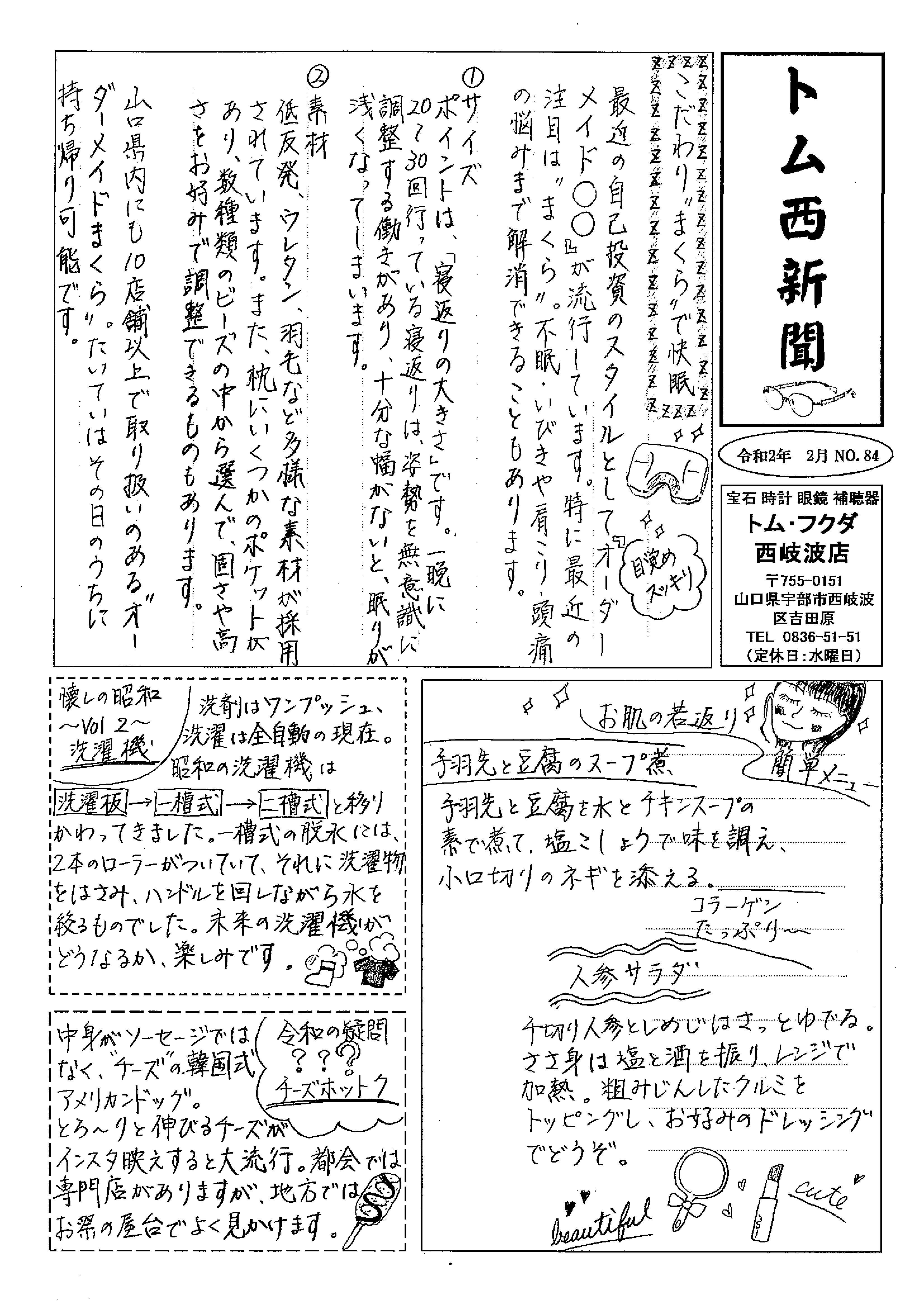 トム・フクダ西岐波店新聞 2月号ができました。