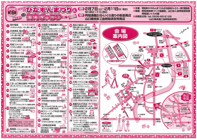 阿知須ひなもんまつりが始まります。