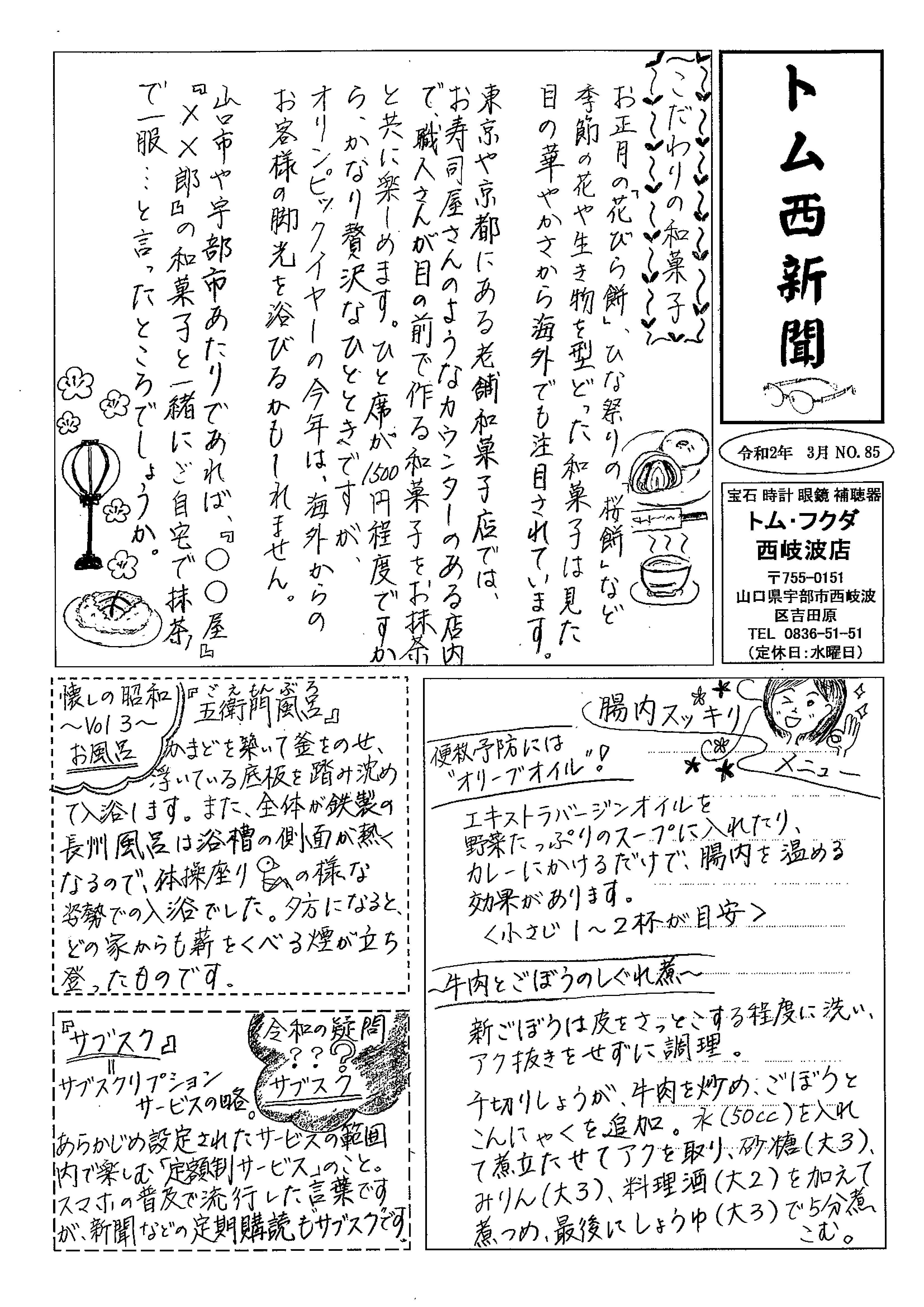 トム・フクダ西岐波店新聞 3月号