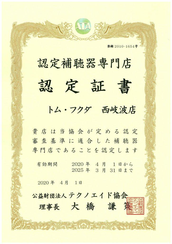 トム・フクダ西岐波店 認定補聴器専門店更新審査合格