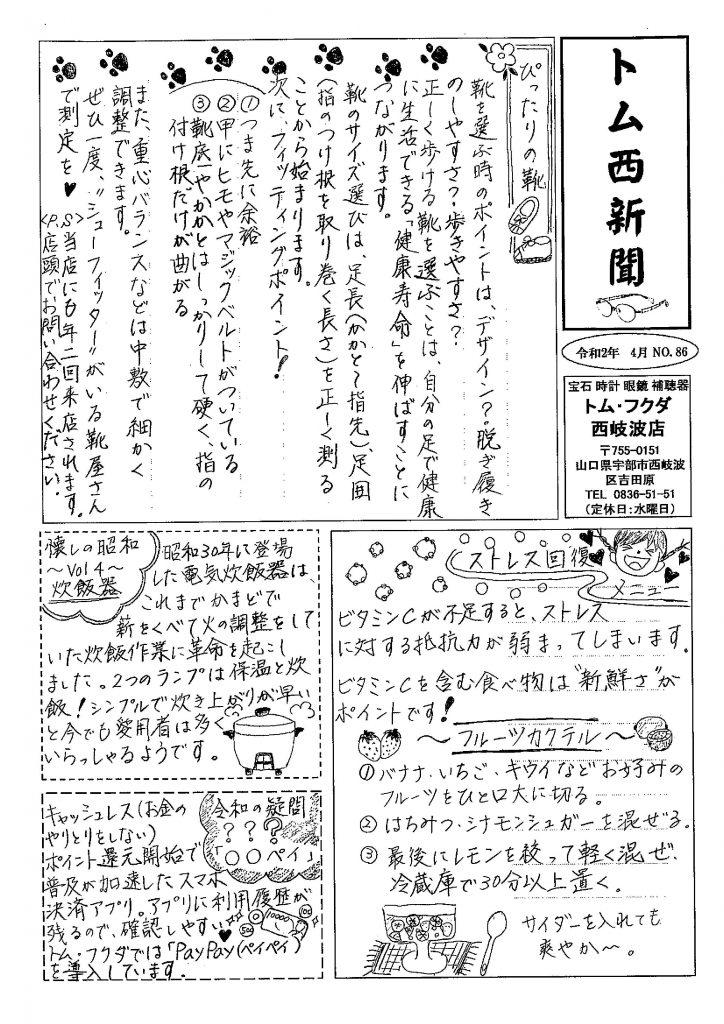 トム・フクダ西岐波店新聞4月号ができました。