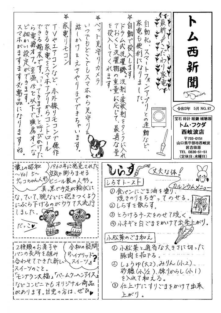 トム・フクダ西岐波店新聞5月号