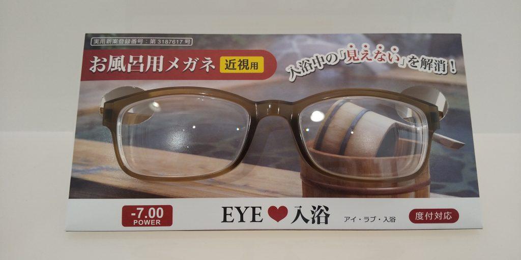 お風呂用メガネ