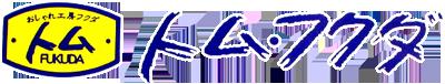 山口市・宇部市の宝石・時計・メガネ・補聴器のお店トム・フクダのブログ