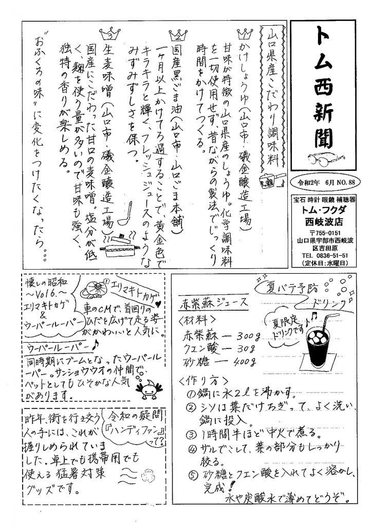 トム・フクダ西岐波店新聞6月号