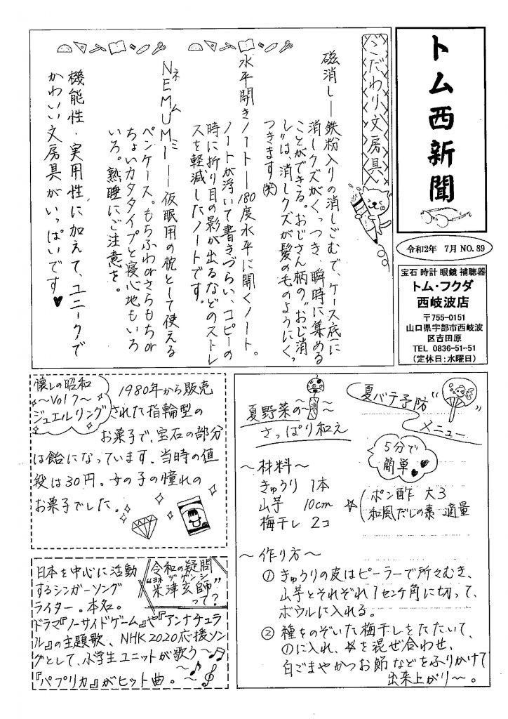 トム・フクダ西岐波店新聞7月号ができました。