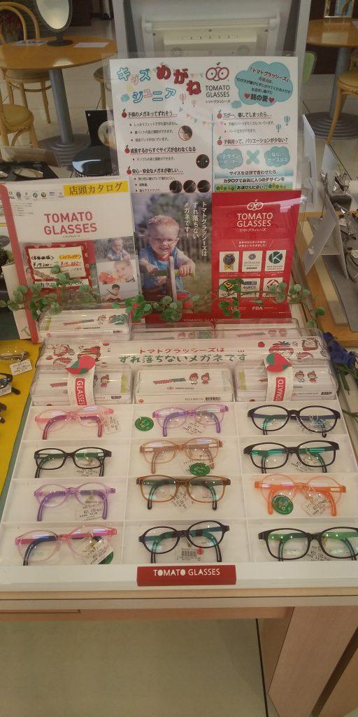お子様の治療用眼鏡にお医者さんが奨めるトマトグラッシーズ