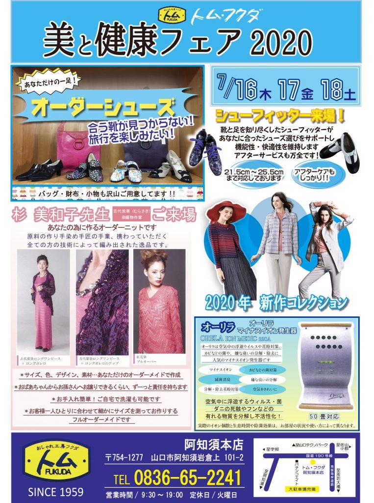 トム・フクダ阿知須本店 「美と健康フェアー」