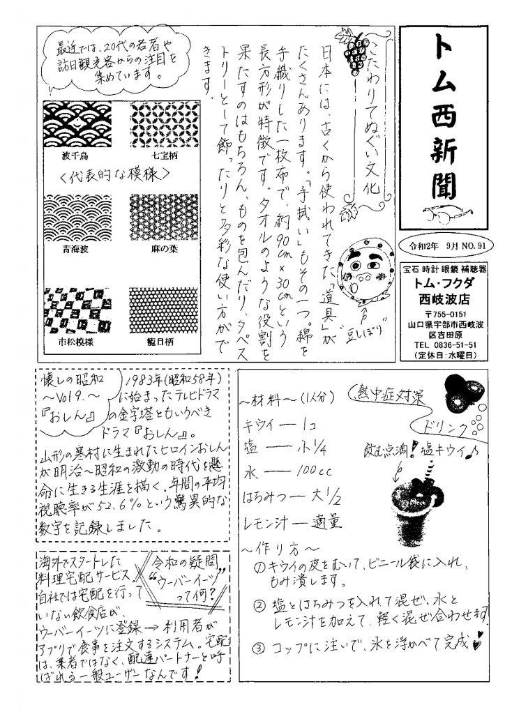 トム・フクダ西岐波店新聞9月号