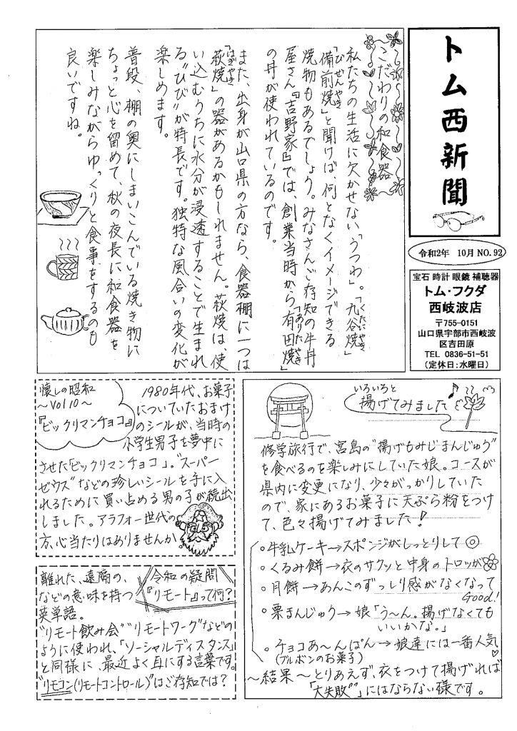 トム・フクダ西岐波店新聞 10月号ができました。