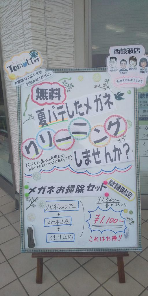 トム・フクダ西岐波店 メガネクリーニングキャンペーン