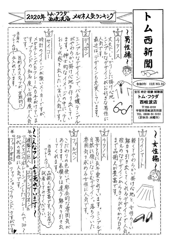 トム・フクダ西岐波店新聞12月号ができました。