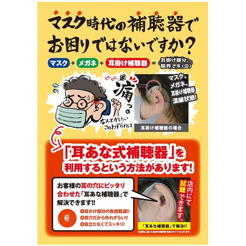 マスク時代の補聴器