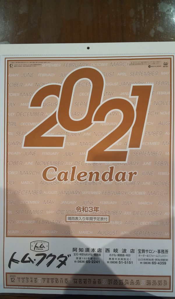 トム・フクダ2021年カレンダー