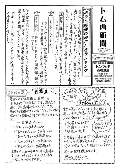 トム・フクダ西岐波店新聞2月号ができました。