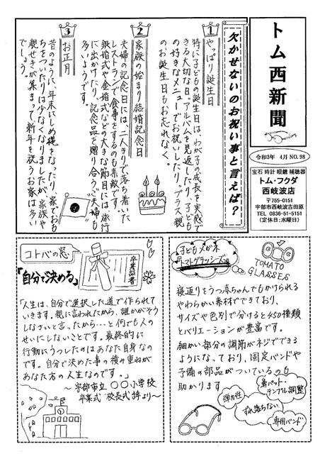 トム・フクダ西岐波店新聞 4月号ができました。