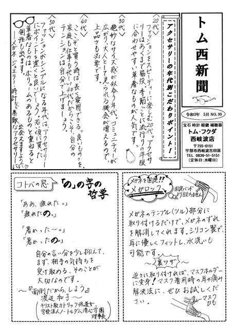 トムフクダ西岐波店新聞5月号ができました。