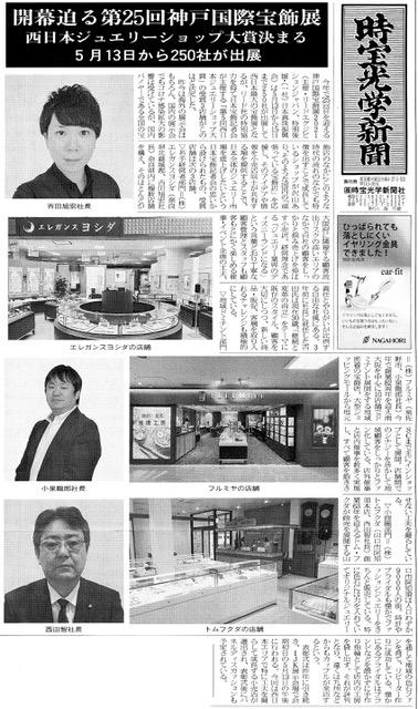 西日本ジュエリーショップ大賞に選ばれました。