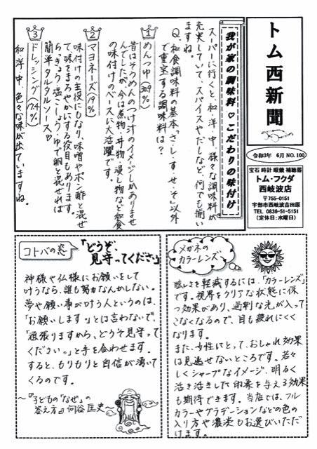 トムフクダ西岐波店新聞6月号ができました。