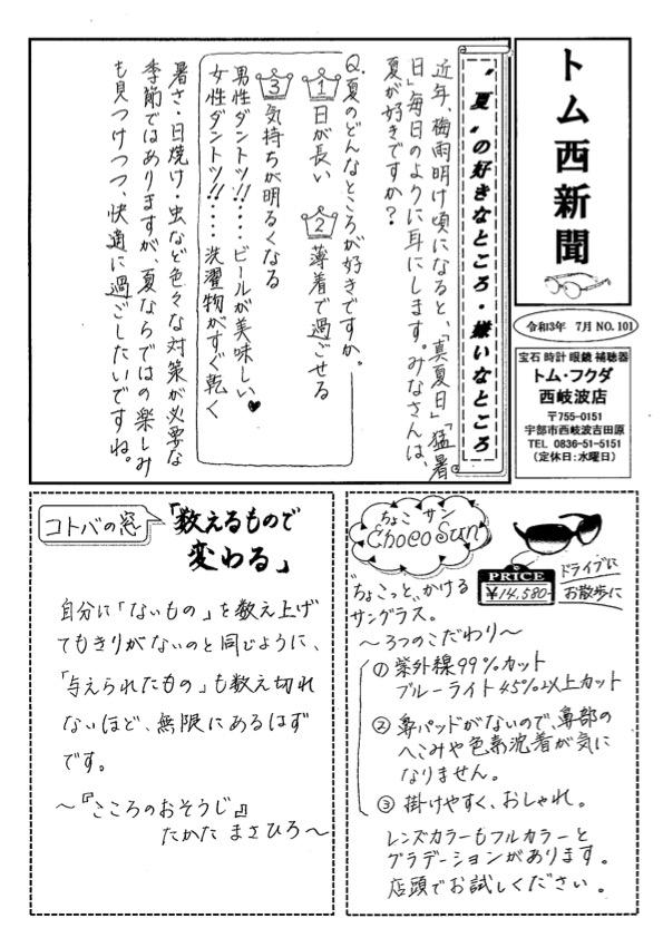トム・フクダ西岐波店新聞7月号