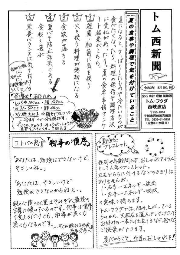 トム・フクダ西岐波店新聞8月号ができました。